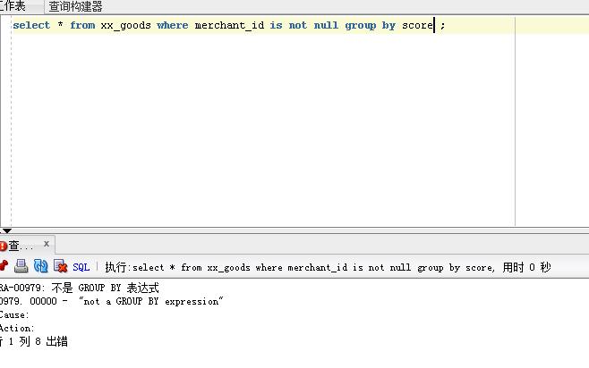 mysql与oracle在groupby语句上的细节差异